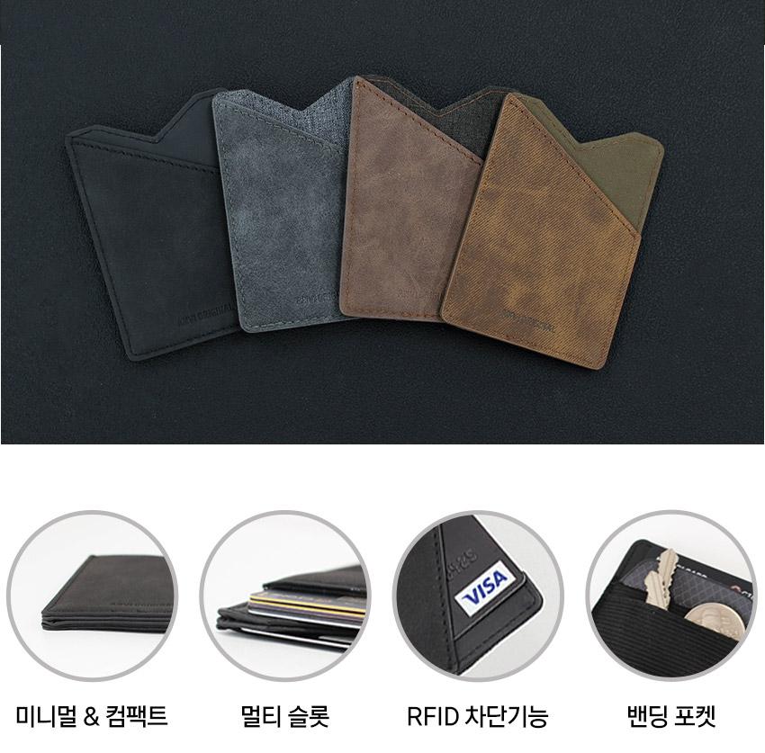 미니멀 & 컴팩트, 멀티슬롯, RFID 차단기능, 밴딩포켓
