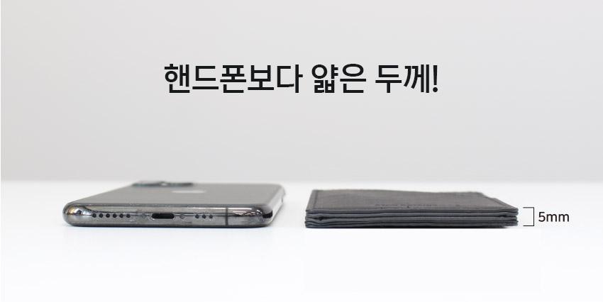 핸드폰 보다 얇은 두께