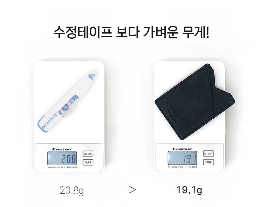 수정테이프 보다 가벼운 무게