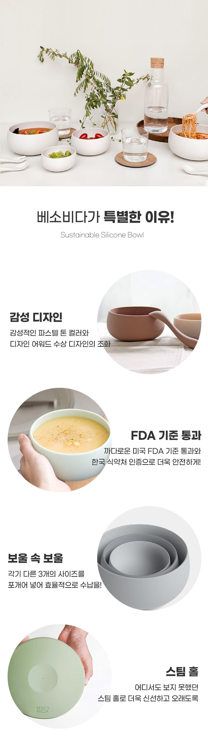 감성적인 디자인, 스팀홀, FDA인증까지 받은 실리콘 그릇