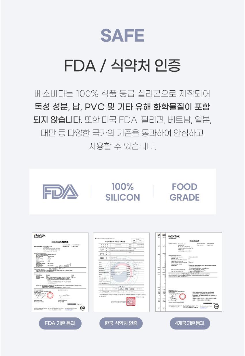 독성성분, 납, pvc 및 기타 유해 화학물질이 전혀 포함되지 않으며, 미국 FDA, 일본, 대만, 필리핀, 베트남         등 다양한 국가의 식약처 기준 테스트 완료, 한국 식약처 인증을 받은 안전한 제품
