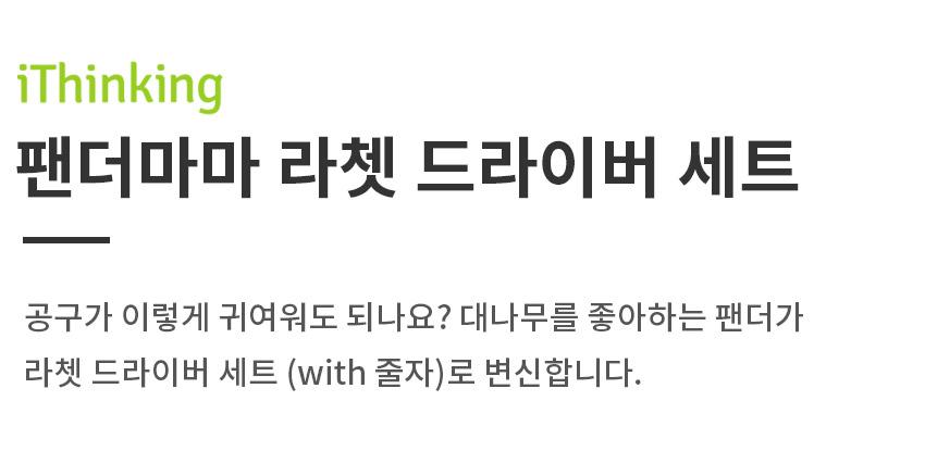 디자인공구 팬더마마 라쳇 드라이버세트
