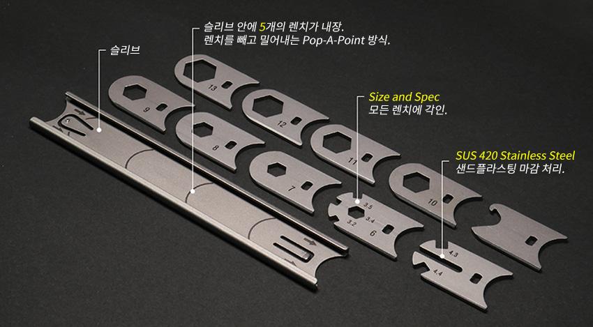 슬리브 안에는 5개의 비트가 내장되어 있으며, 렌치를 넣고 밀어내는 방식으로 쉽게 교체가능합니다.