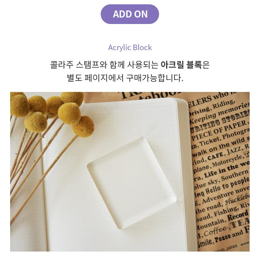 콜라주 스탬프와 함께 사용되는 아크릴 블록은 별도페이지에서 구매 가능합니다.
