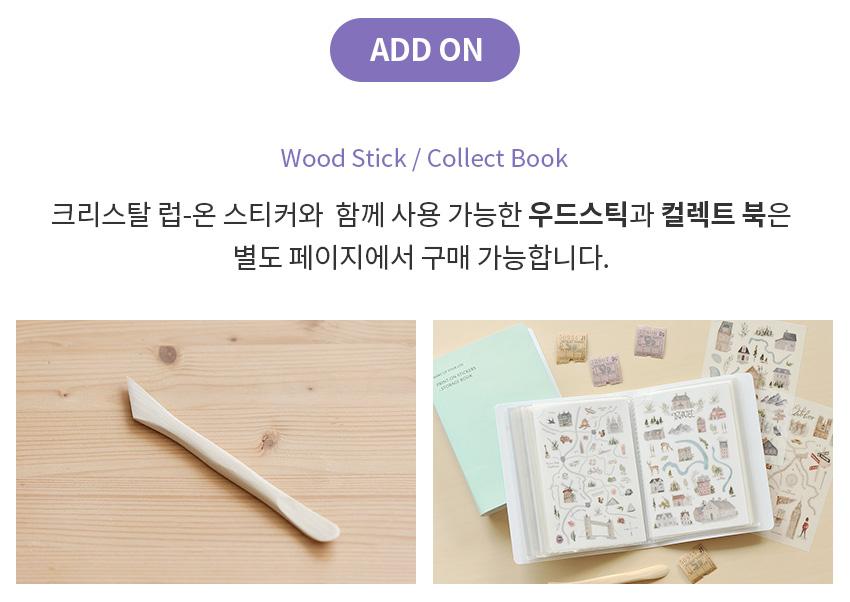 크리스탈 럽-온 스티커와 함께 사용가능한 우드스틱과 컬렉트 북은 별도 페이지에서 구매가능합니다.